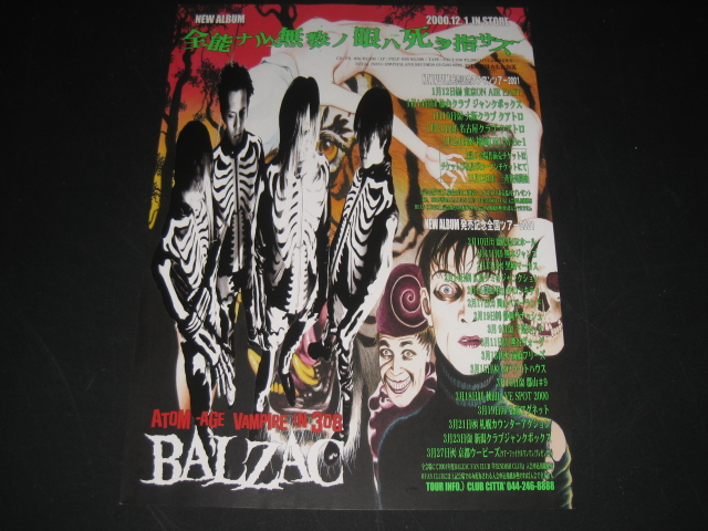 【超希少・チラシ】BALZAC/バルザック/丸尾末広『全能ナル無数ノ眼ハ死ヲ指サス・ツアー』2001年