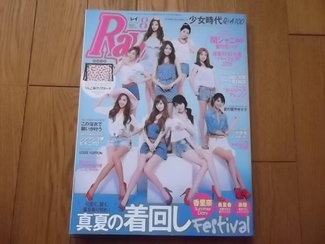 ★少女時代 表紙 Ray 2011年8月号 ティファニー、ユリ、スヨン、ユナ 他、美脚 写真 韓国 K-POP 関ジャニ∞、香里奈 他、