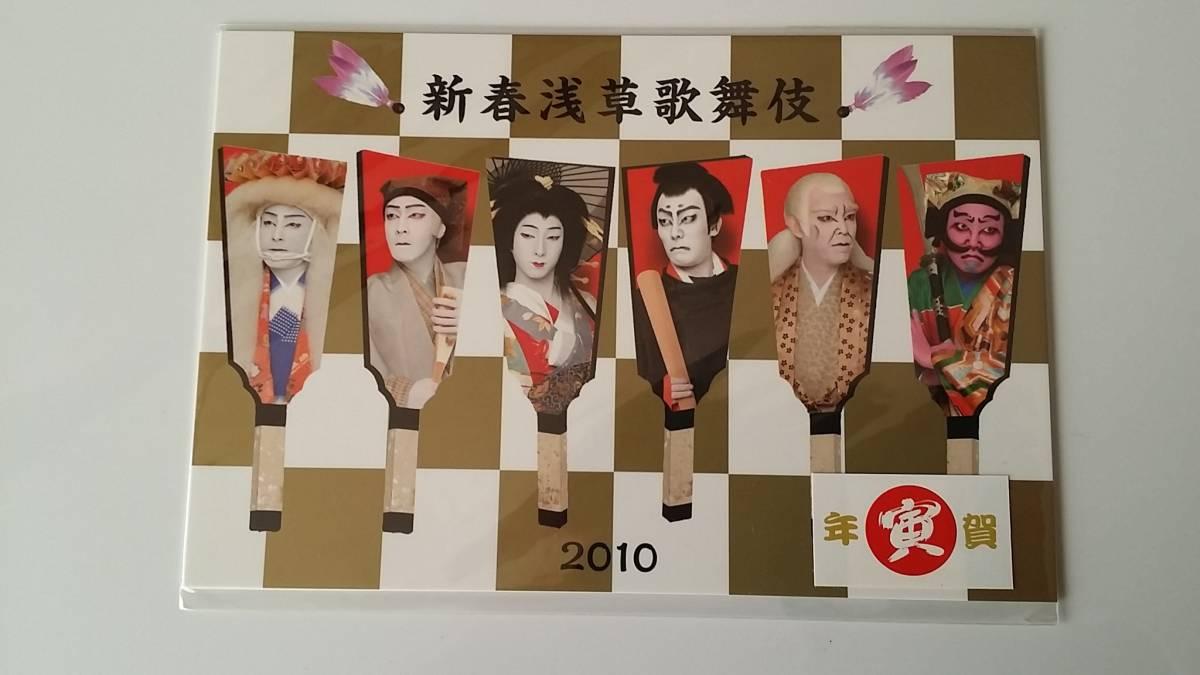 ③新春浅草歌舞伎●ポストカード2枚セット●10年●勘九郎・七之助・猿之助・愛之助