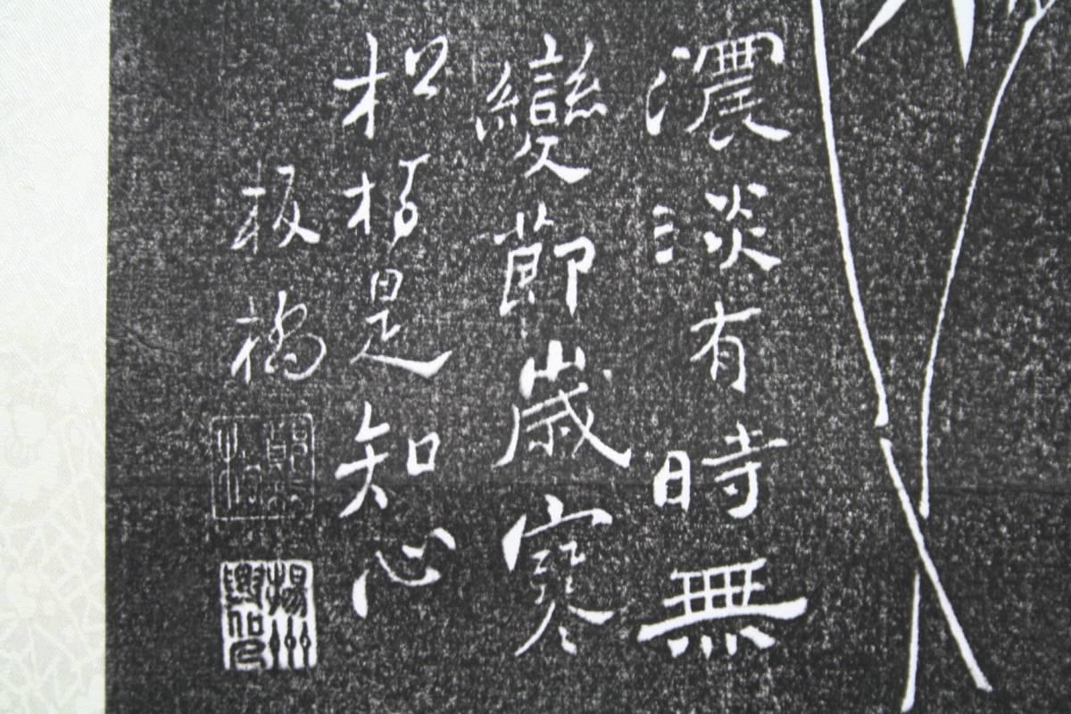 掛軸 拓本 鄭板橋 成竹胸中 拓片   BI09