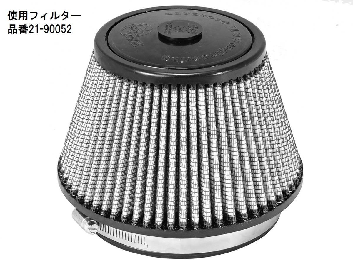【aFe POWER】◆品番51-11272 BMW E63 E64 M6 E60 M5 S85E/G専用 インテークシステム エアクリーナー乾式 Stage-2 DRY S サクション 吸気_画像7