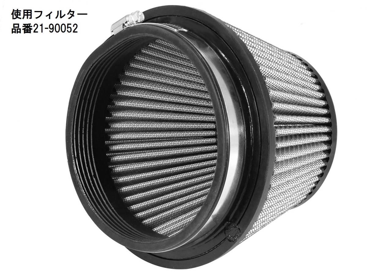 【aFe POWER】◆品番51-11272 BMW E63 E64 M6 E60 M5 S85E/G専用 インテークシステム エアクリーナー乾式 Stage-2 DRY S サクション 吸気_画像8