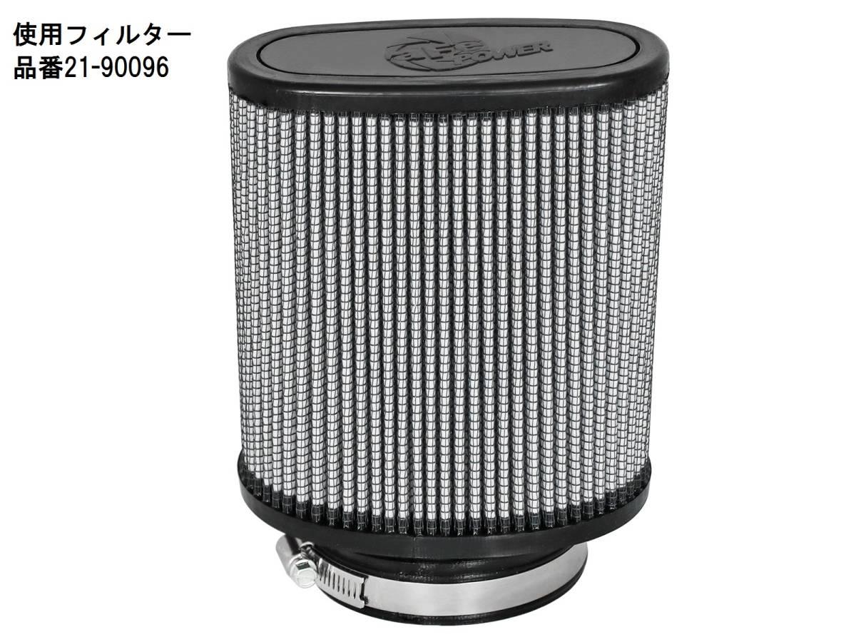 【aFe POWER】◆品番51-12912-C BMW F30 F31 F32 F33 F34 F36 インテークシステムキット 乾式 Stage-2 Pro DRY S エアクリーナー 吸気 遮熱_画像7