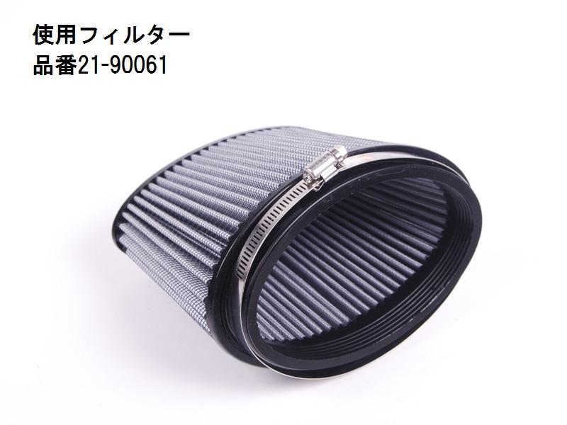 【aFe POWER】◆品番51-31662 BMW E90 E92 E93 M3専用 インテークシステム エアクリーナー乾式 Stage-2 DRY S サクション 吸気_画像6