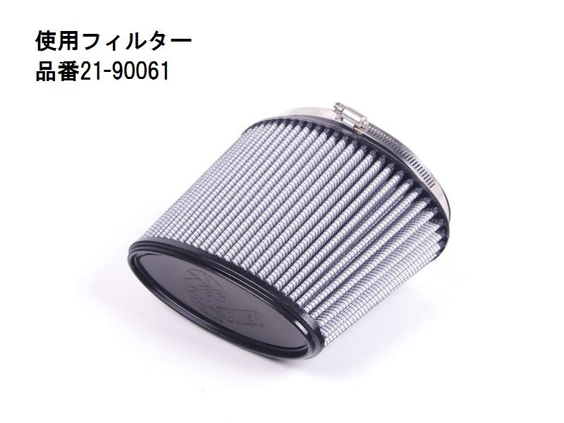 【aFe POWER】◆品番51-31662 BMW E90 E92 E93 M3専用 インテークシステム エアクリーナー乾式 Stage-2 DRY S サクション 吸気_画像5