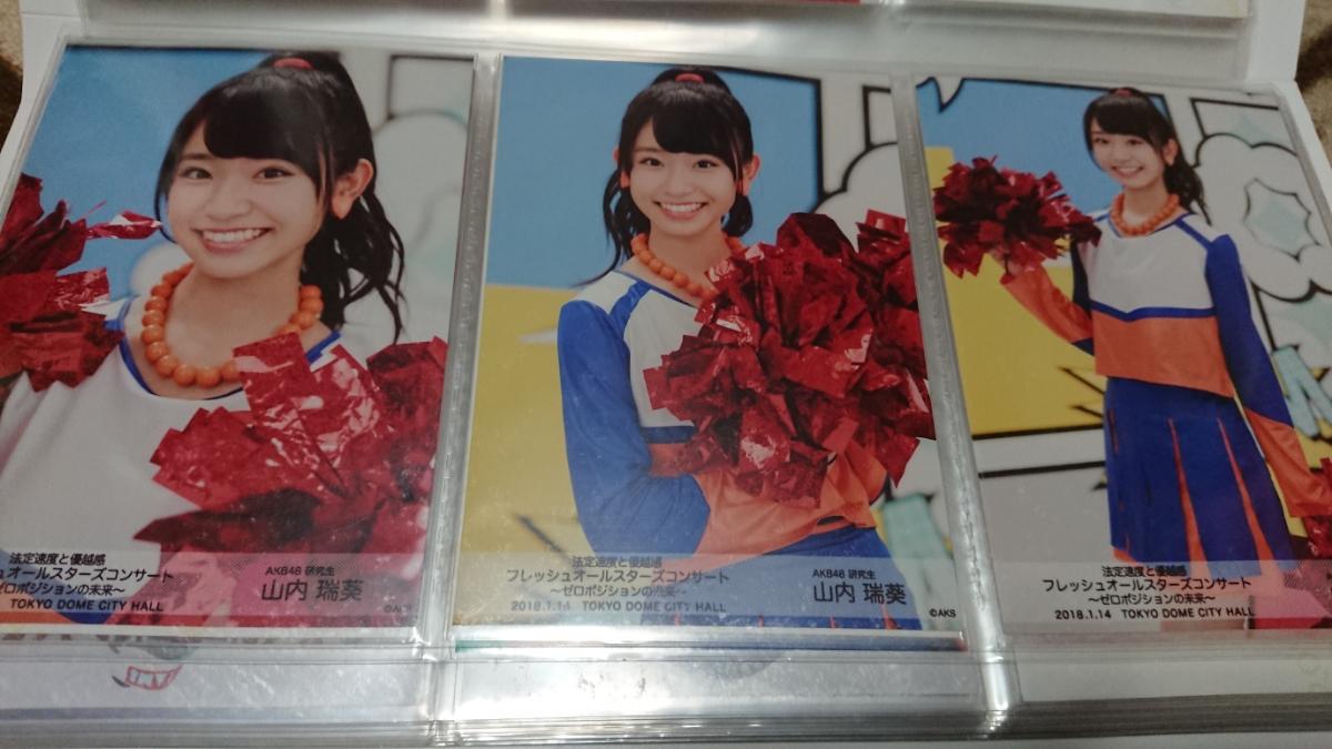 AKB48 法定速度と優越感 フレッシュオールスターズコンサート TDC 研究生 山内瑞葵 生写真 3枚コンプ
