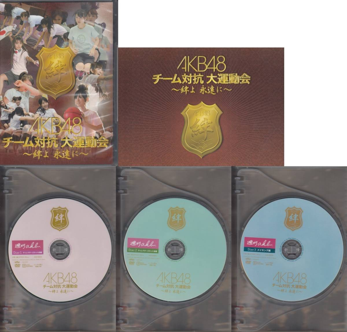 【正規品】[DVD] AKB48 チーム対抗大運動会 ~絆よ 永遠に~ DVDスペシャルBOX [3枚組]/前田敦子/大島優子/指原莉乃/松井珠理奈/松井玲奈_画像3