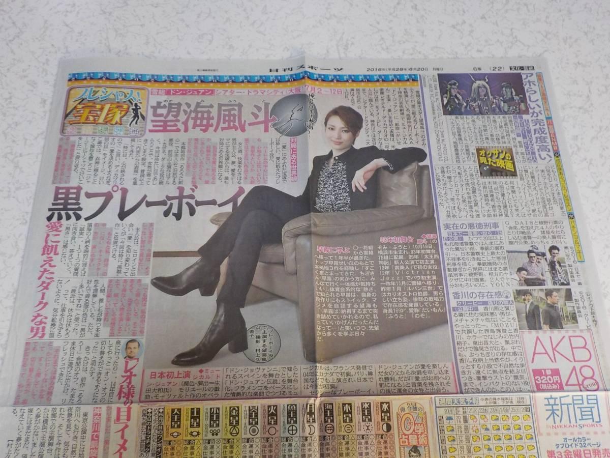 プレシャス宝塚 望海風斗 雪組 「ドン・ジュアン」 日刊スポーツ 2016/6/20