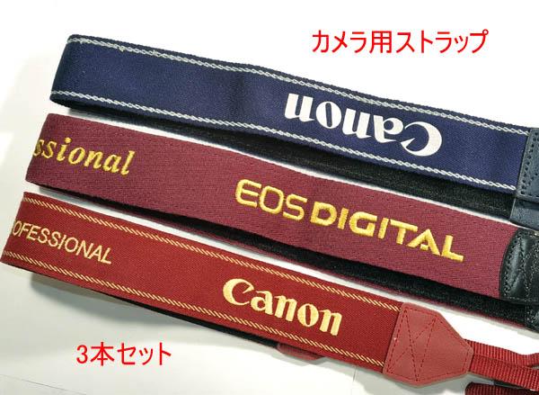 カメラ用ストラップ 3本セット (1DX/7D/6D/5D/9000D/KissD/1v/1nHS/RSほか) for professional / EOS DIGITAL / ジェントル