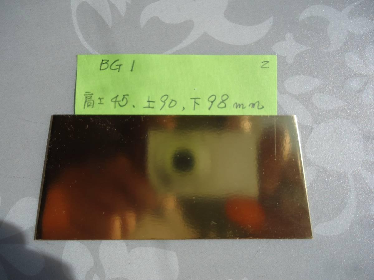 貼るだけ ★カップ・トロフィー 金色プレート台形 ★文字彫刻・送料無料 ★_45×80×98mm