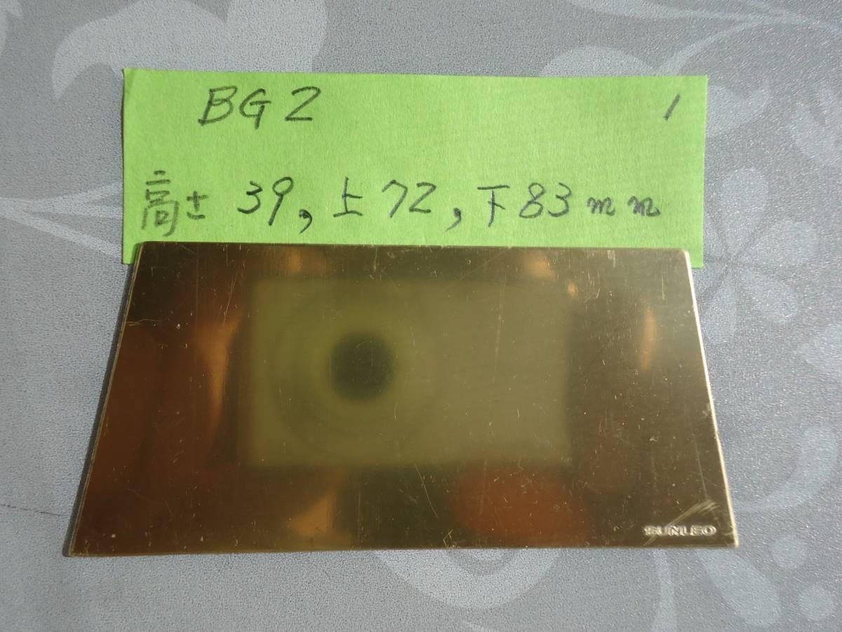 貼るだけ ★カップ・トロフィー 金色プレート台形 ★文字彫刻・送料無料 ★_30×62×70mm