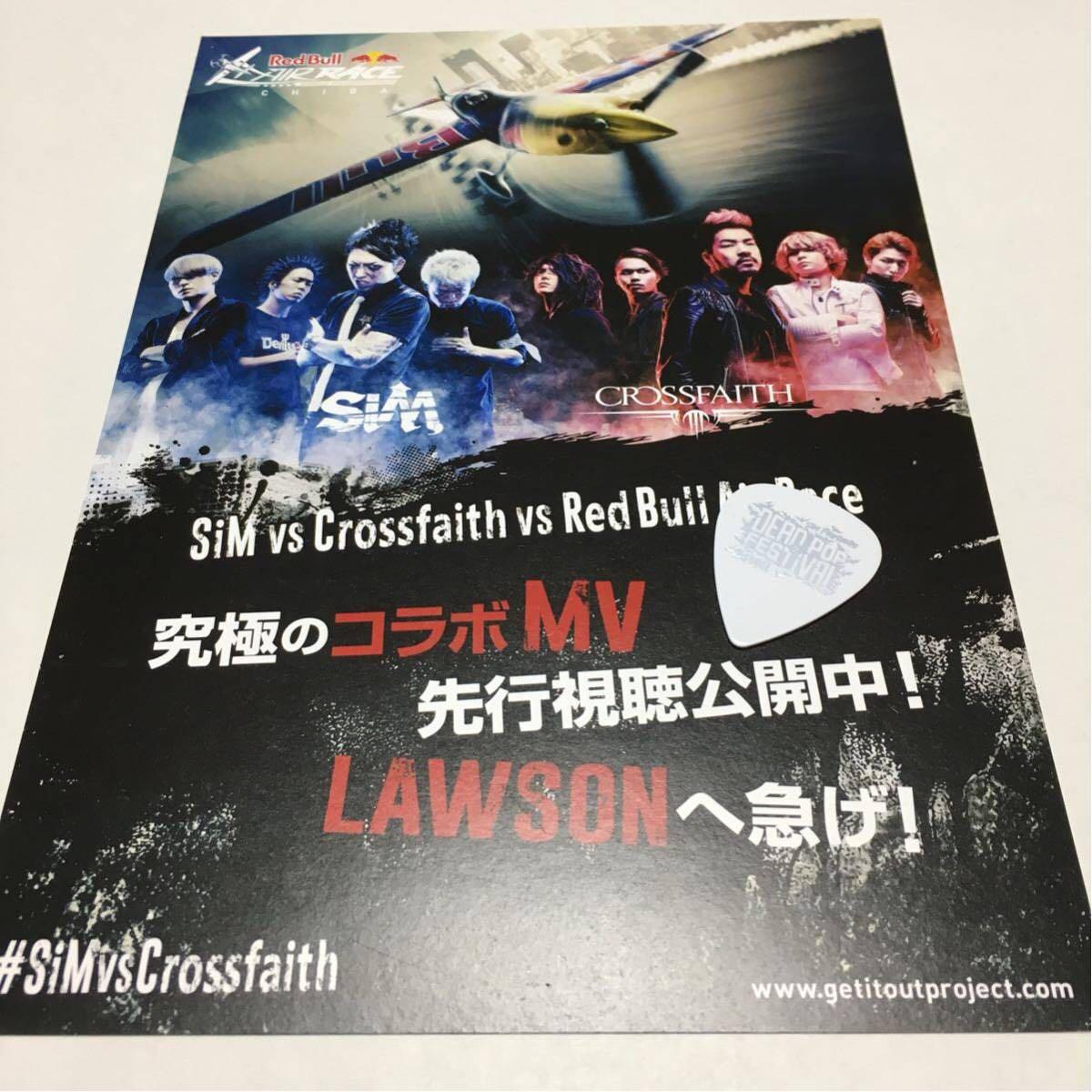 希少 RED BULL Air Race SiM vs Crossfaith 非売品フライヤー DEAD POP FESTIVAL 2016非売品ピック セット MASTER 8 JAPAN ピック 001