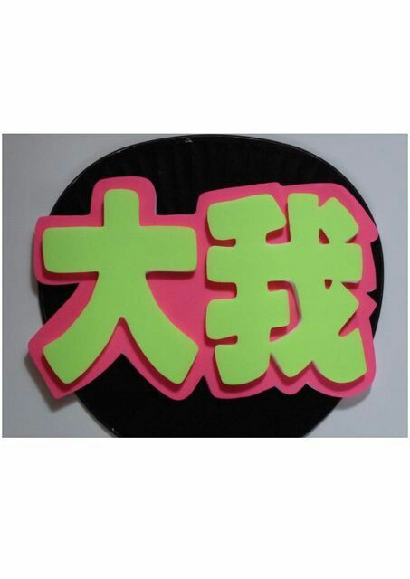 手作りうちわ★パネルのみ★デコパネ★京本大我