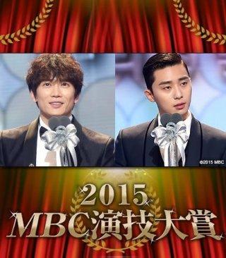 2015 MBC 演技大賞★チソン、パク・ソジュン、イ・ジュンギ・イム・シワン他