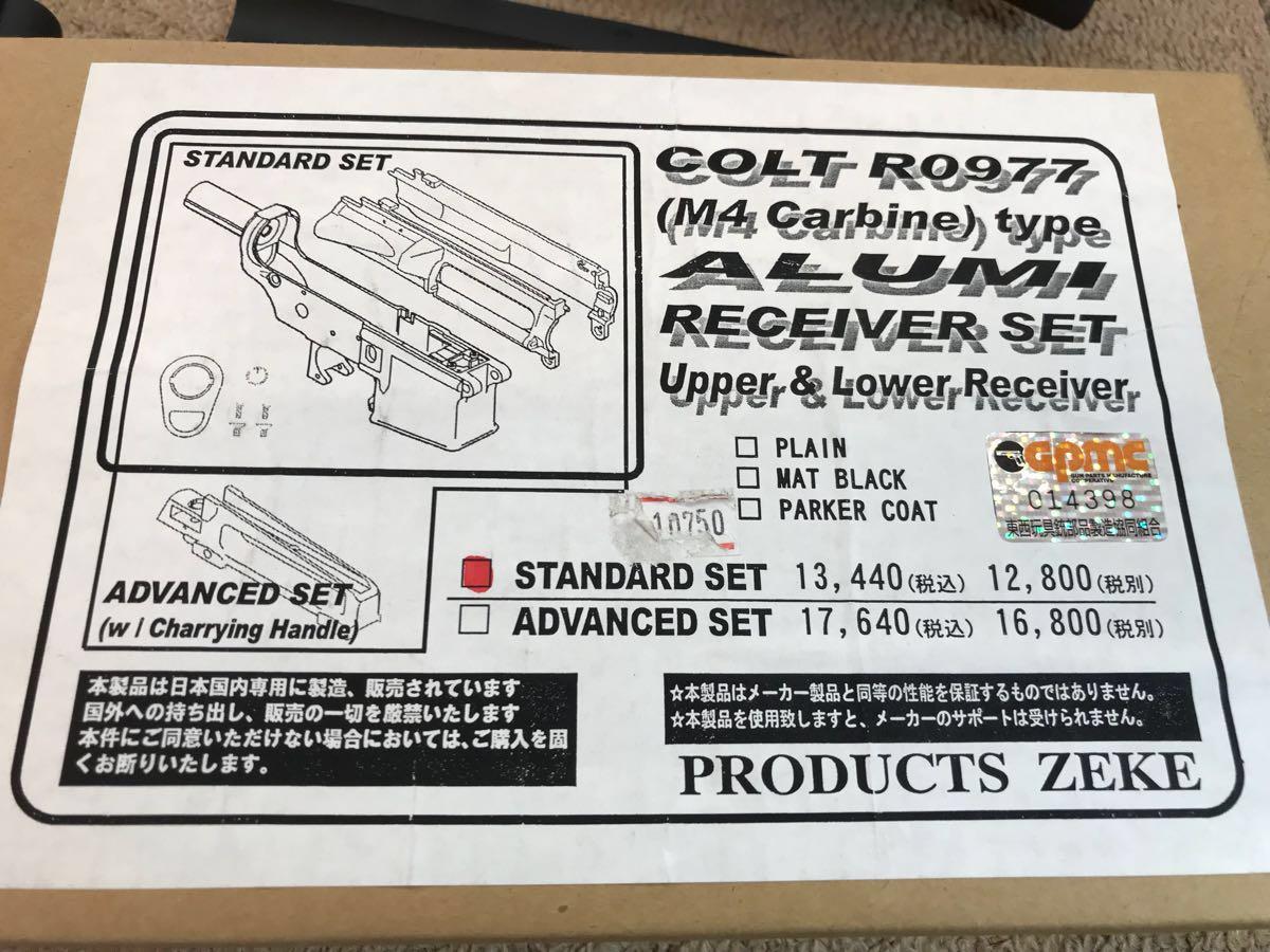 【未使用】ジーク社製コルトM4カービン アルミ レシーバー セット COLT R0977 ALUMI RECEIVER SET_画像3