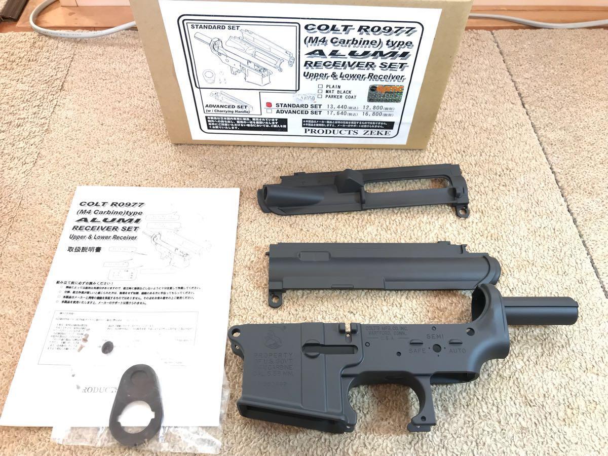 【未使用】ジーク社製コルトM4カービン アルミ レシーバー セット COLT R0977 ALUMI RECEIVER SET
