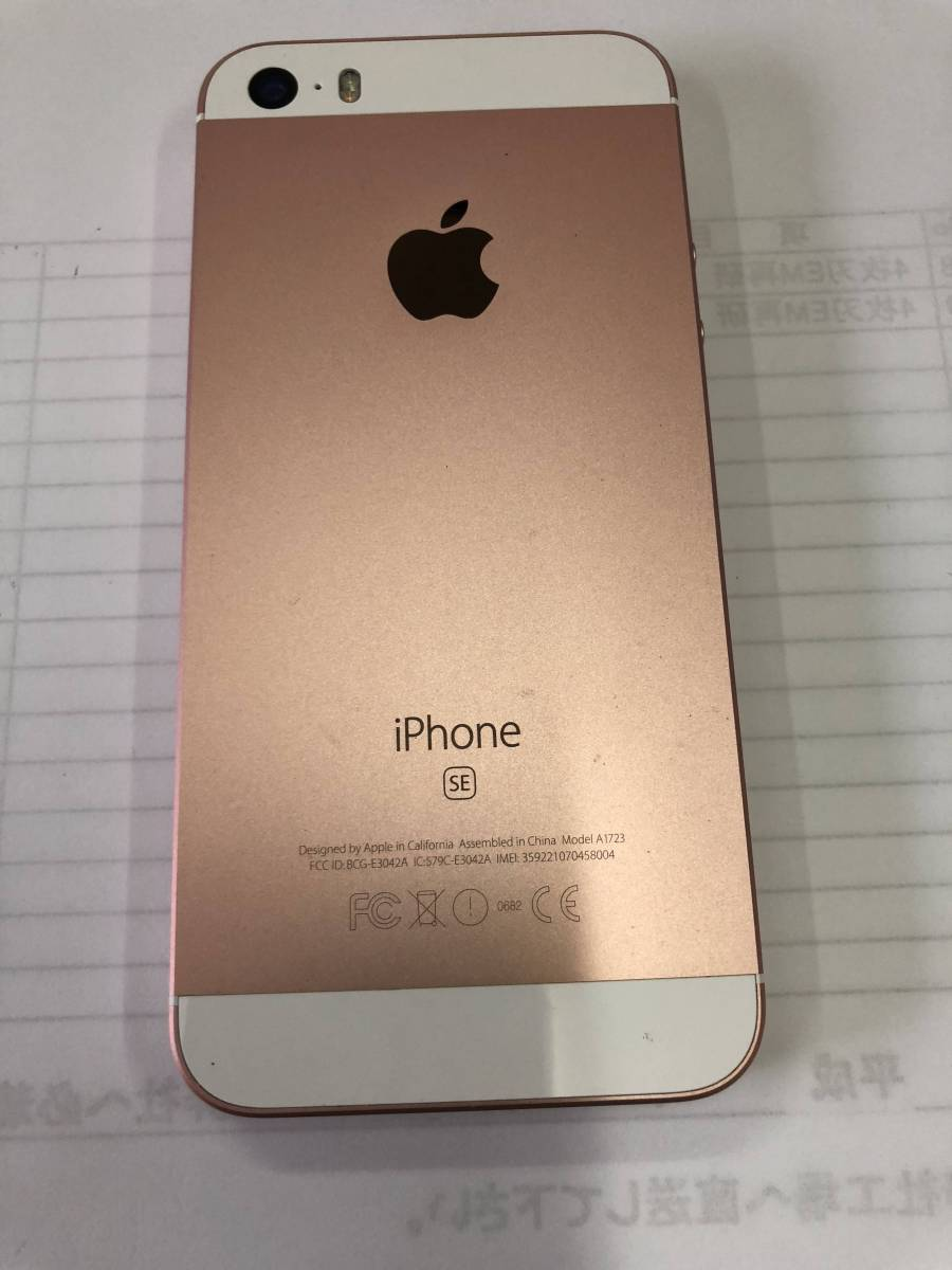 アップルオンラインストアー購入 アップルケア付 iPhone SE 64GB SIM フリー ローズゴールド_画像3