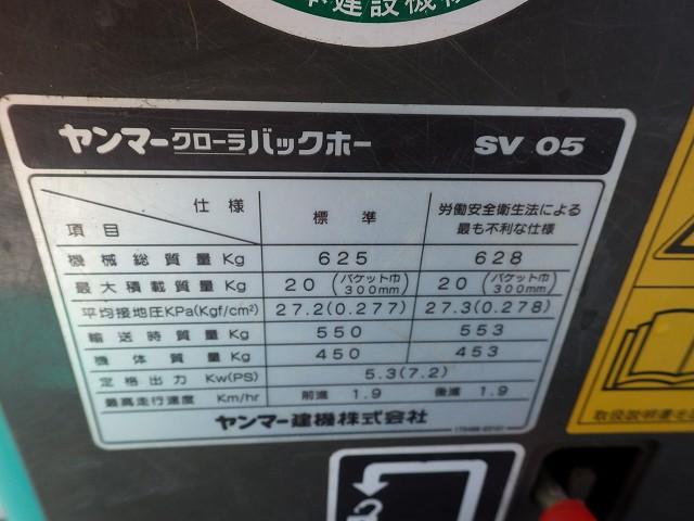 ・ヤンマー・ユンボ・ミニユンボ・SV05・72時間_画像7