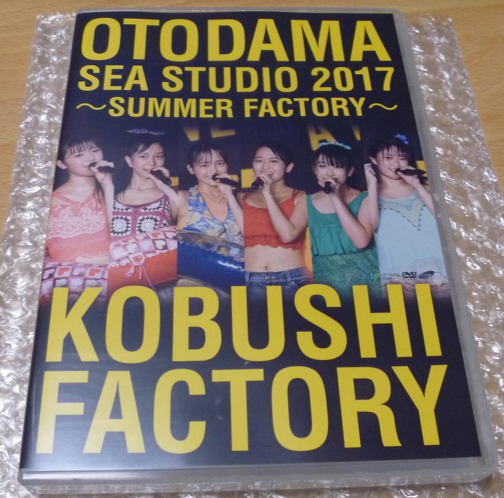 DVD こぶしファクトリー OTODAMA SEA STUDIO 2017 ~SUMMER FACTORY~ 発売日2018/01/17