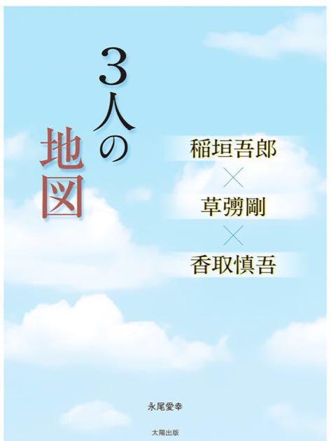 3人の地図 稲垣吾郎×草彅剛×香取慎吾