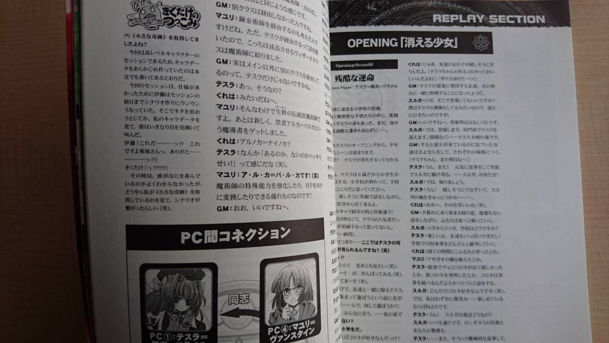 TRPG The 2nd Edition      TRPG
