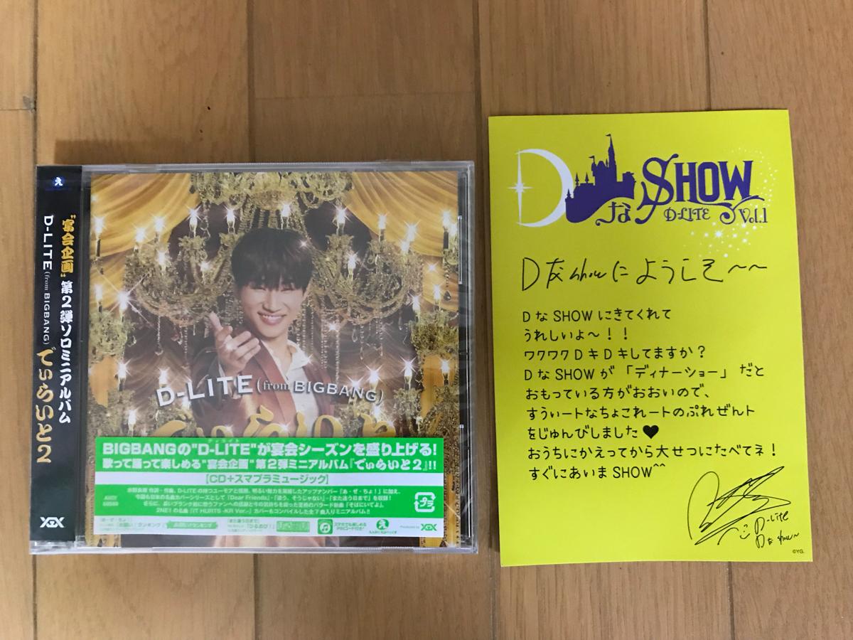 送料無料★D-LITE★テソン【でぃらいと2】CD+スマプラミュージック(新品) DなSHOWカード付き♪