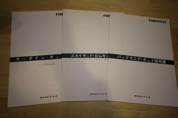 NAMCO キット取り説5種 中古品