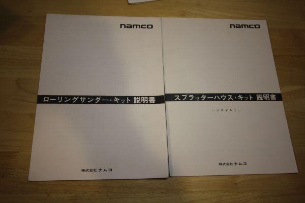 NAMCO キット取り説5種 中古品_画像2