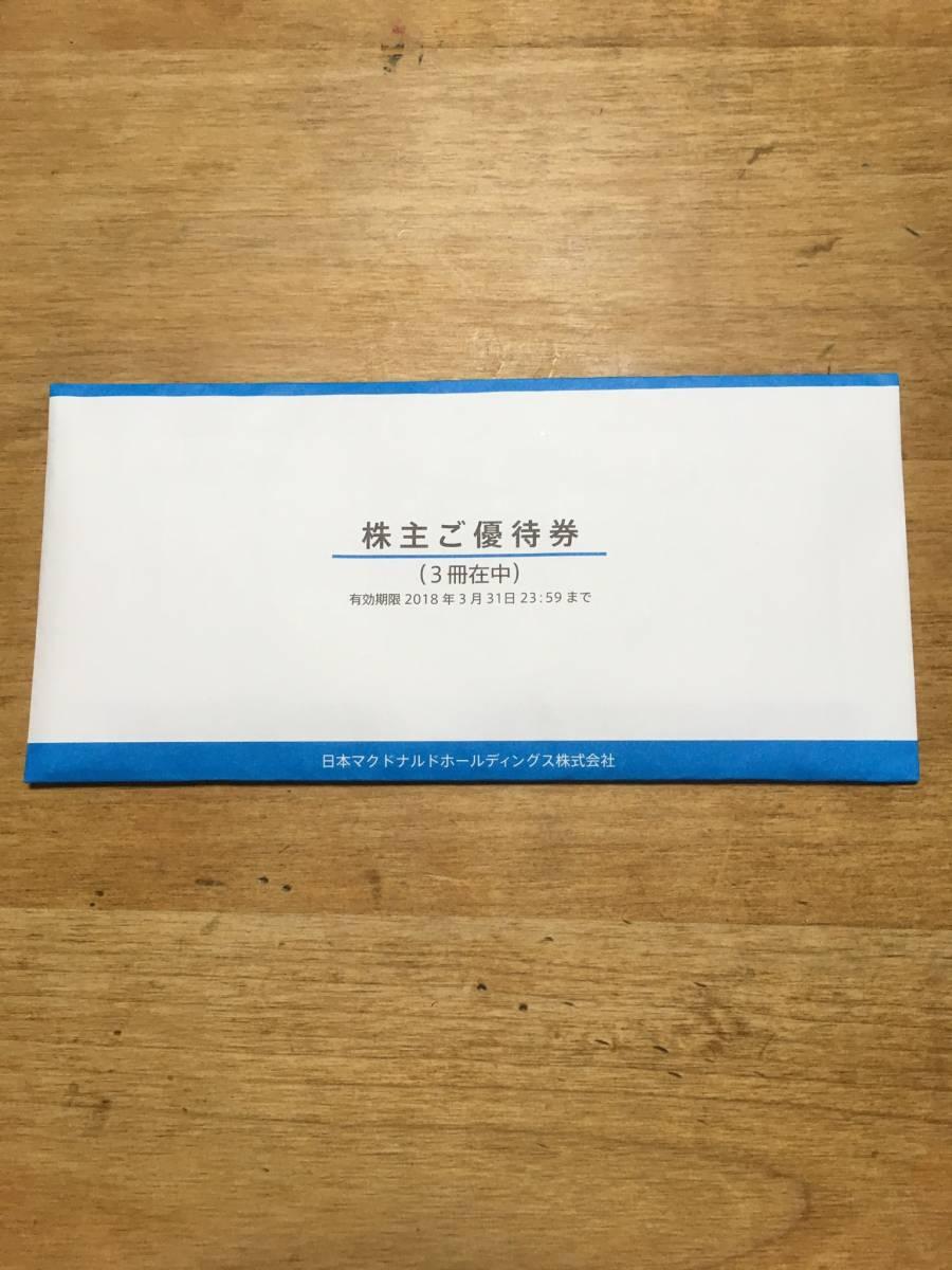 マクドナルド株主優待券 3冊 送料無料!