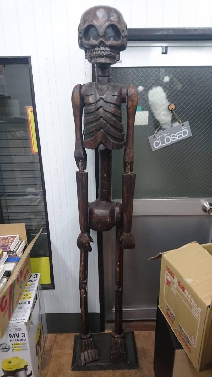 引き取り可 配送可 東京都北区豊島 身長190cm 巨大 巨人 巨神兵? 骸骨 木製 ハンドメイド インパクト大 アンティーク