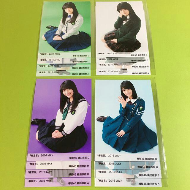 欅宣言 2016 欅坂46 織田奈那 ABCD 生写真 4種 フルコンプ 16枚 APRIL MAY JUNE JULY 4月 5月 6月 7月