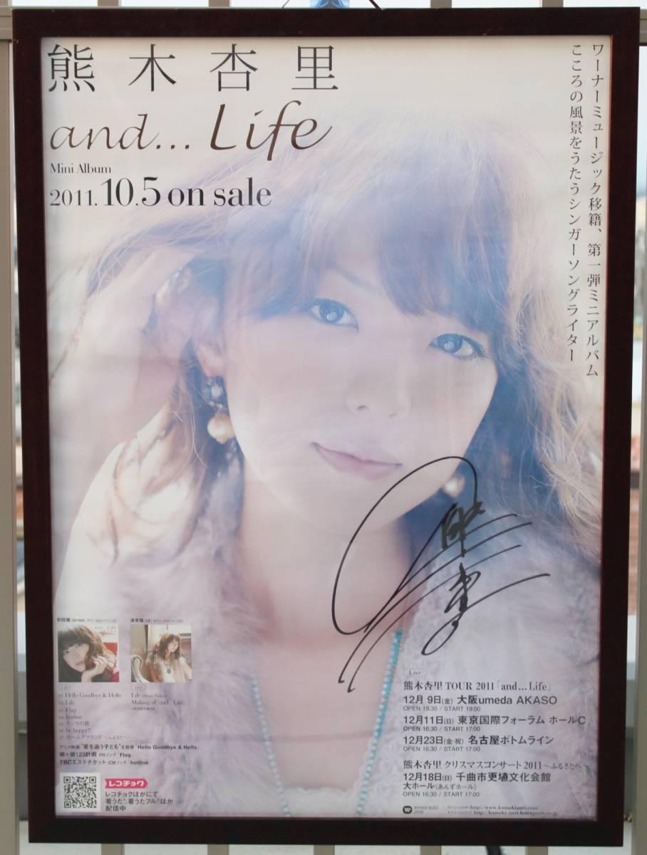 ★☆超レア 熊木杏里 2011年 and...Life B2ポスター 直筆サイン入り 木製フレーム付☆★