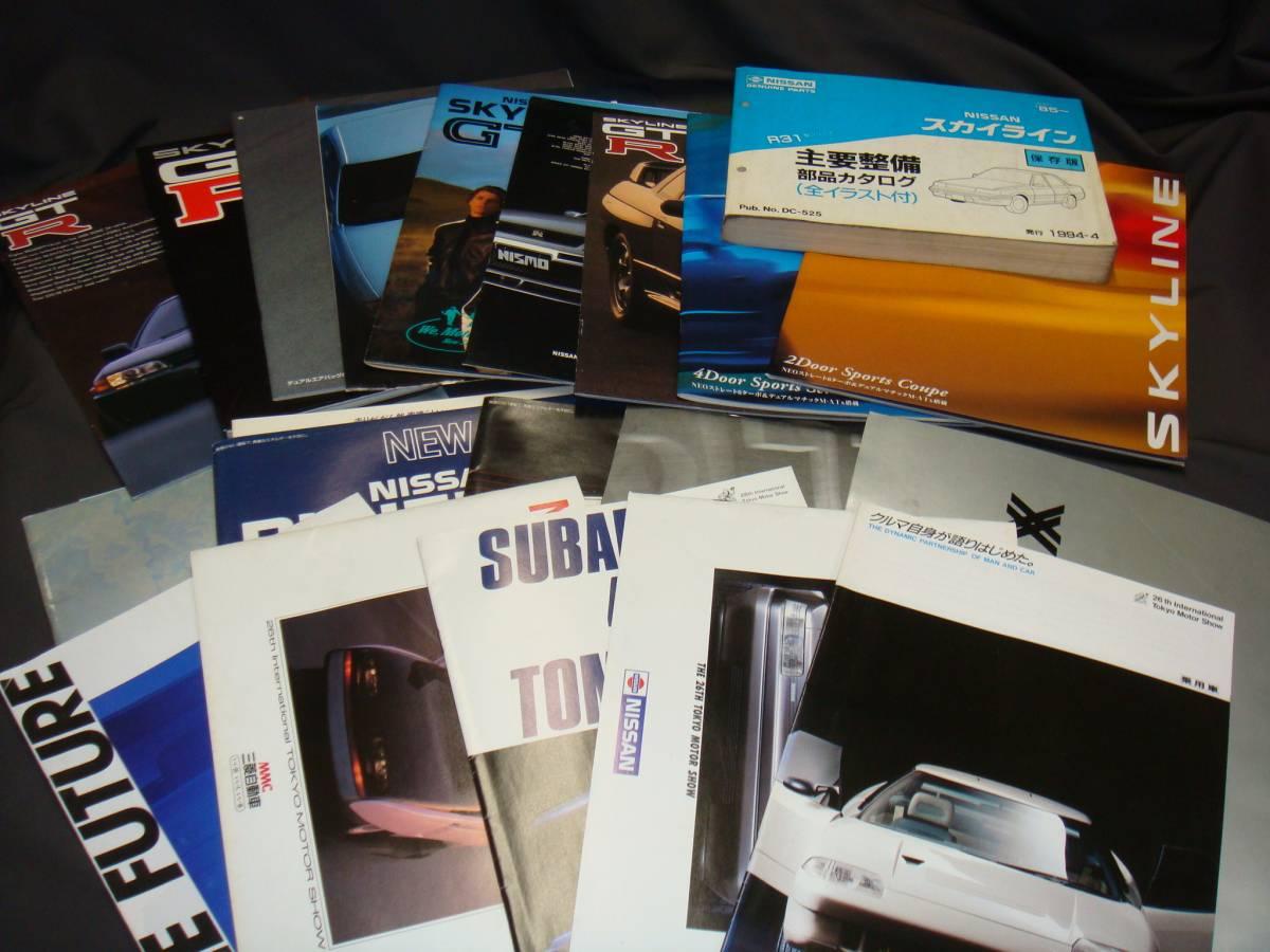 ■車関連■ カタログ TOKYO MOTOR SHOW スカイライン GTR CERICA SILVIA 各種 旧車 昭和レトロ パーツリスト等