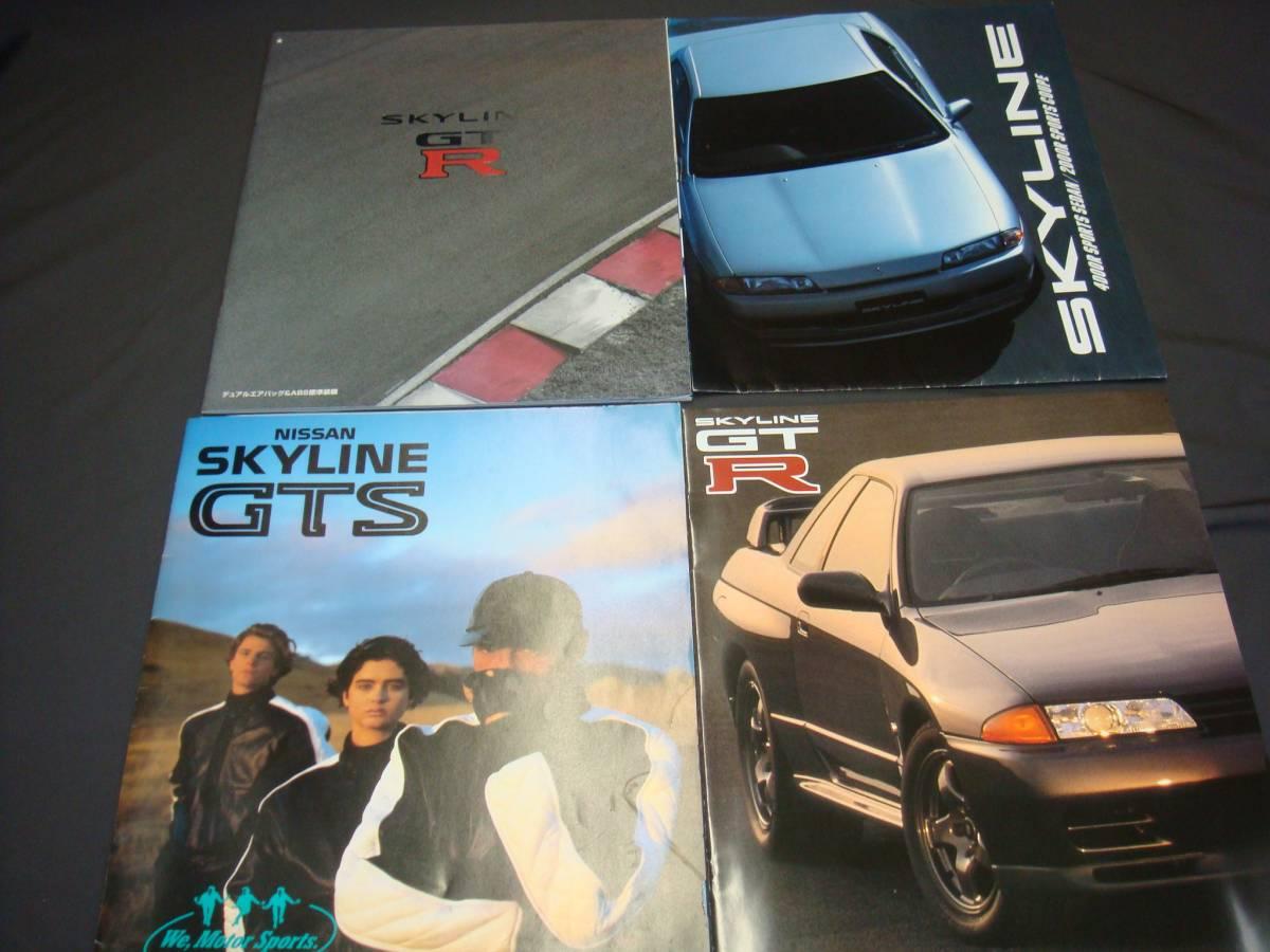 ■車関連■ カタログ TOKYO MOTOR SHOW スカイライン GTR CERICA SILVIA 各種 旧車 昭和レトロ パーツリスト等_画像2