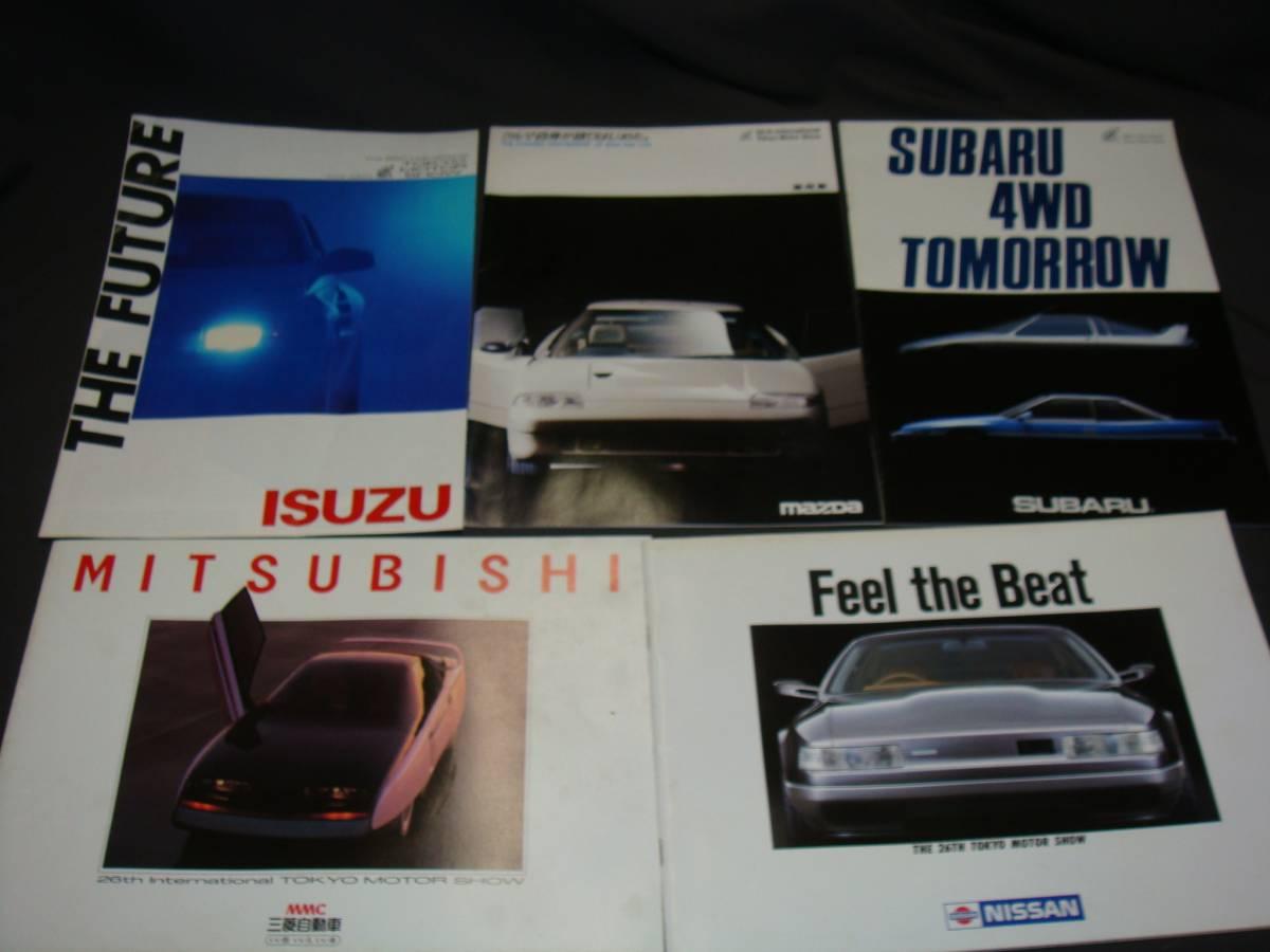 ■車関連■ カタログ TOKYO MOTOR SHOW スカイライン GTR CERICA SILVIA 各種 旧車 昭和レトロ パーツリスト等_画像5