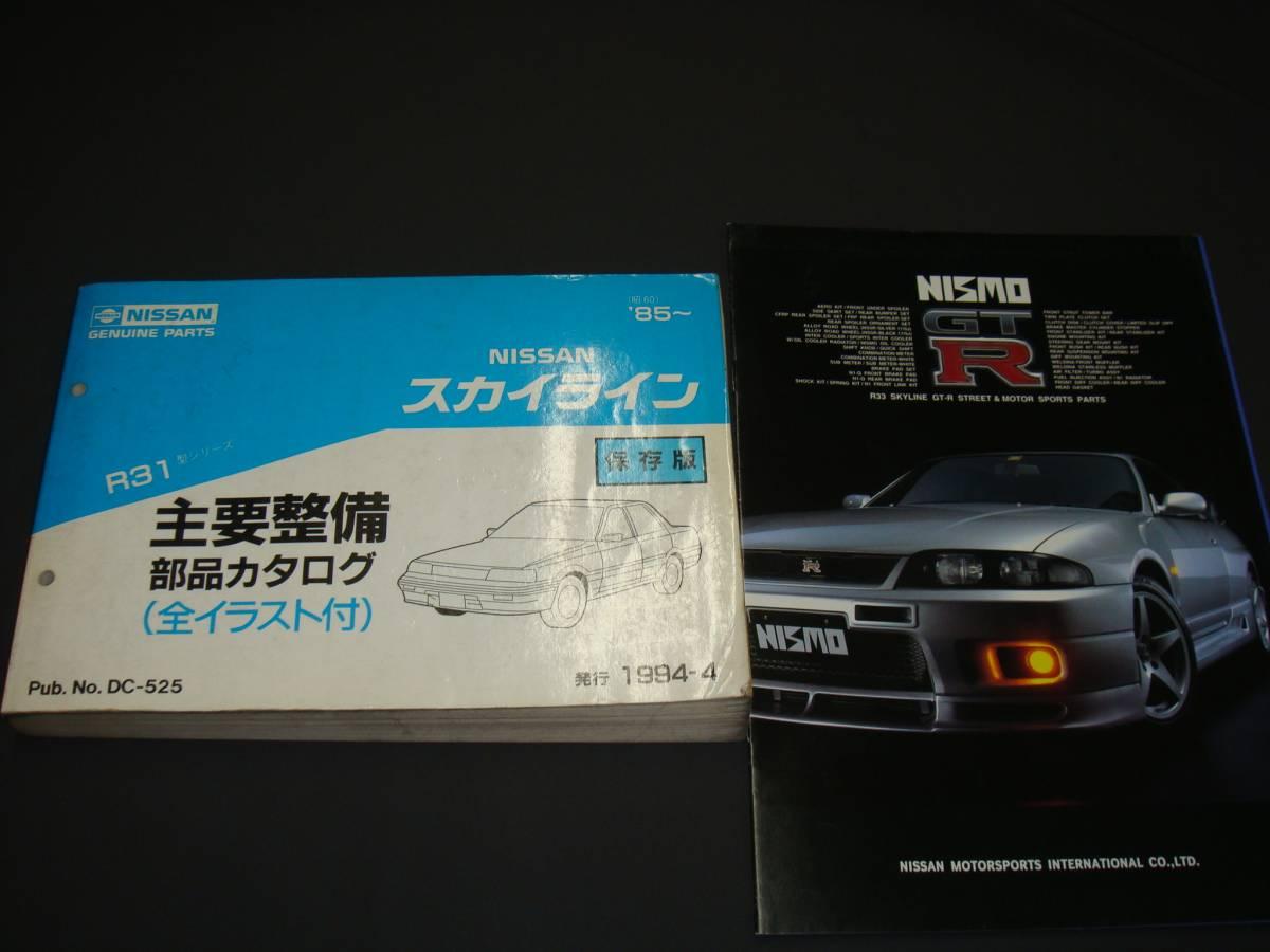 ■車関連■ カタログ TOKYO MOTOR SHOW スカイライン GTR CERICA SILVIA 各種 旧車 昭和レトロ パーツリスト等_画像3