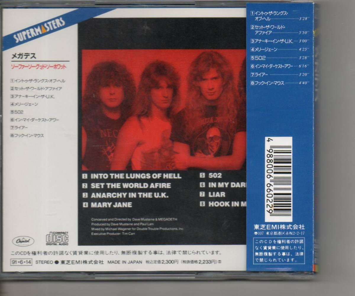 sg*メガデス/Megadeth/So Far So Good...So What !/国内盤帯付き/ノンリマスター/スラッシュメタル名盤/Japanese edition w/Obi_画像2
