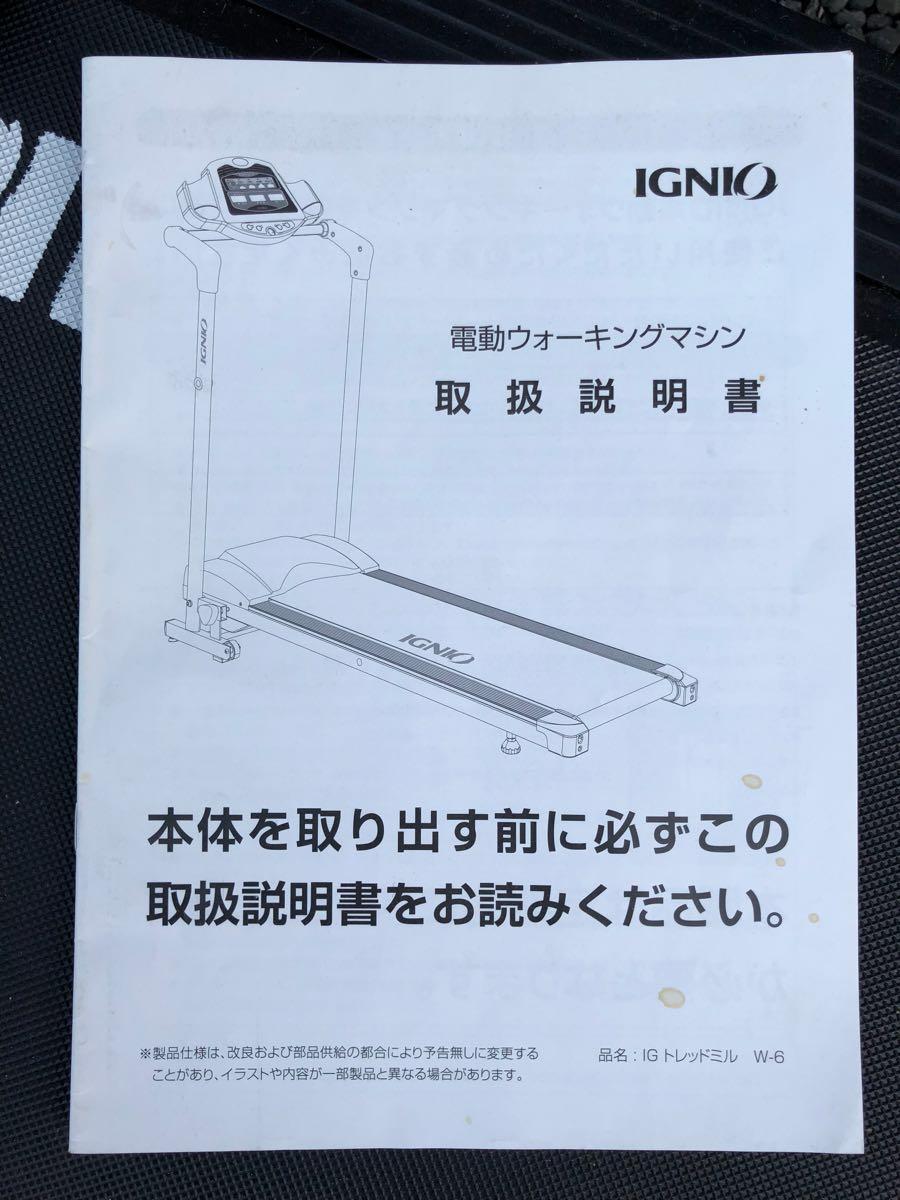 IGNIO イグニオ 電動ウォーキングマシン 動作確認済み_画像4