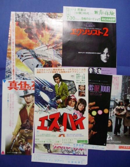 浜松市ローカル映画館チラシ エクソシスト2、リスボン特急、真昼の決闘、エスパイ、他 7枚