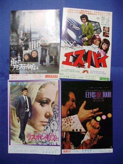 浜松市ローカル映画館チラシ エクソシスト2、リスボン特急、真昼の決闘、エスパイ、他 7枚_画像3