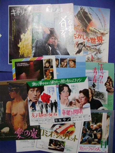 静岡ローカル映画館チラシ カサブランカ、シンドバッド黄金の航海、小さな恋のメロディ、ダーティハリー2、他 28部一括_画像2