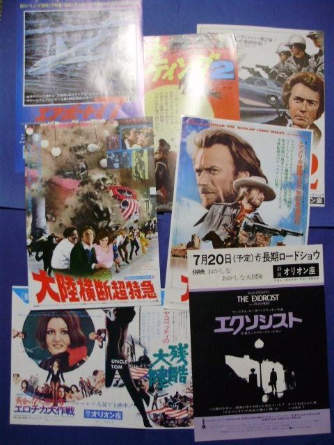 静岡ローカル映画館チラシ カサブランカ、シンドバッド黄金の航海、小さな恋のメロディ、ダーティハリー2、他 28部一括_画像3