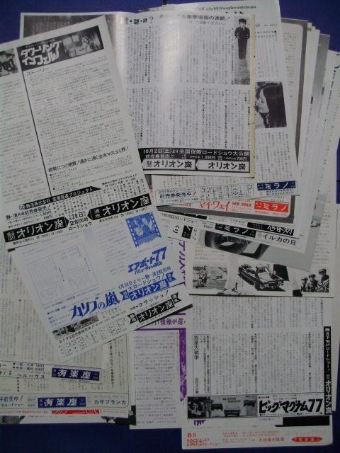 静岡ローカル映画館チラシ カサブランカ、シンドバッド黄金の航海、小さな恋のメロディ、ダーティハリー2、他 28部一括_画像4