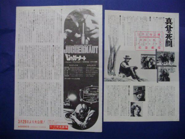 浜松市ローカル映画館チラシ エクソシスト2、リスボン特急、真昼の決闘、エスパイ、他 7枚_画像2