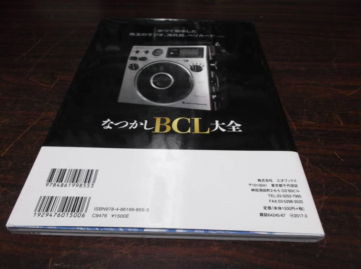 三才ブックス なつかしBCL大全 購入したままの状態_画像2