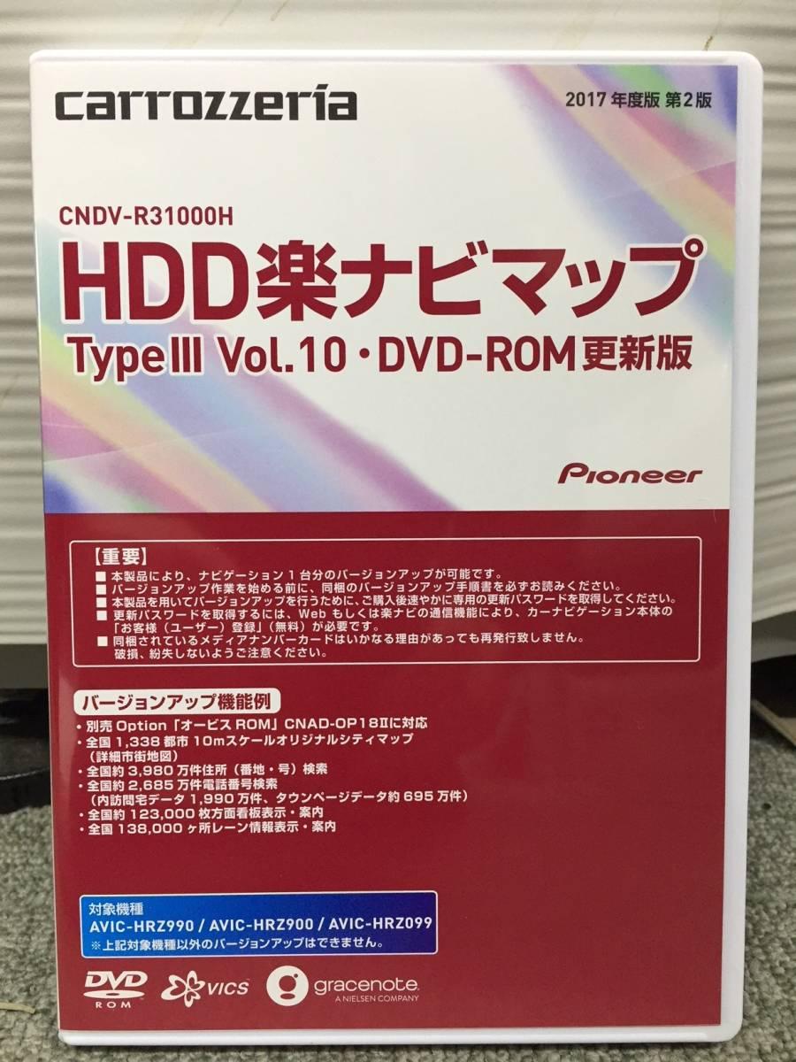 最新 2017 年度第2版 パイオニア カロッツェリア HDD 楽ナビ マップ カーナビ 地図更新ソフト CNDV-R31000H/HRZ990/HRZ900/HRZ099 使用品