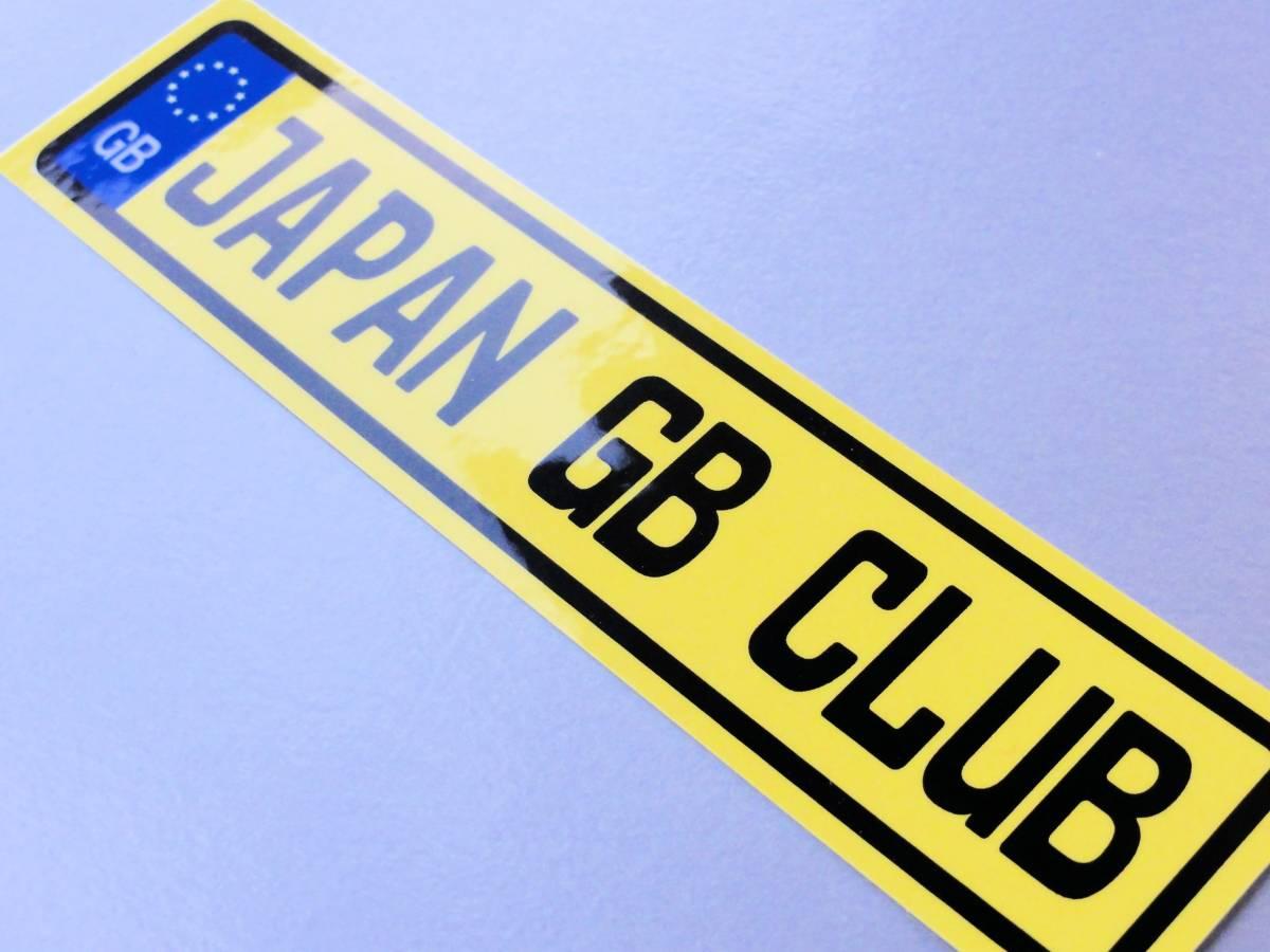 ☆ミニサイズ☆ユーロプレートステッカー【黄色】14cm☆希望ナンバー作成!1枚から製作☆ クラブ・チームステッカーにも☆オリジナル EU_サンプル