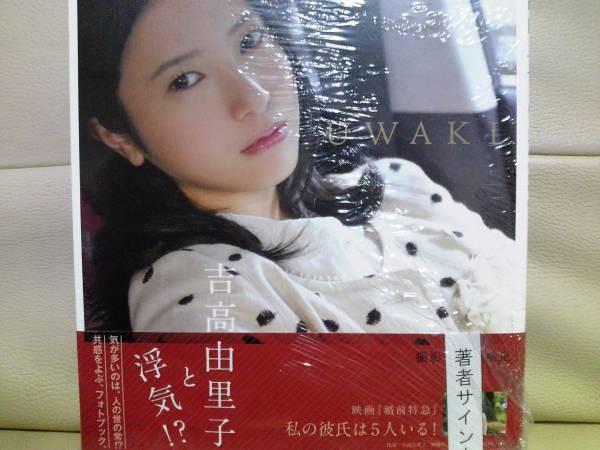 吉高由里子★直筆サイン入り写真集「UWAKI」フォトブック★未開封