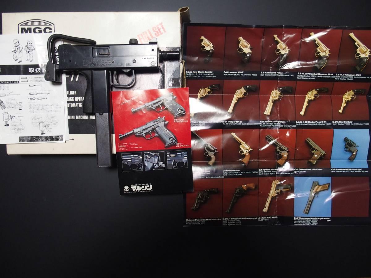 MGC モデルガン イングラム M11 発火使用品 当時のカタログ他パーツ等