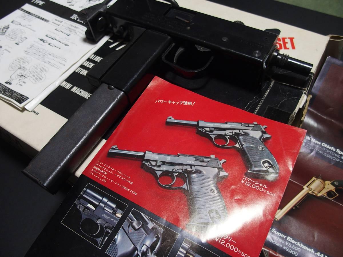 MGC モデルガン イングラム M11 発火使用品 当時のカタログ他パーツ等_画像3